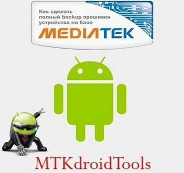 Скачать MTK Droid Tools версия 2.5.3 русский интерфейс