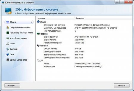 Скачать Advanced SystemCare с ключом