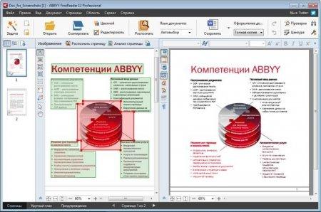 Скачать ABBYY FineReader 12 русская версия