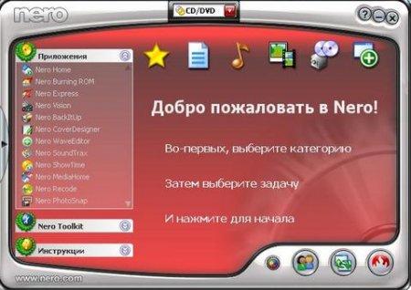 Скачать Неро 7 бесплатно на русском языке без регистрации