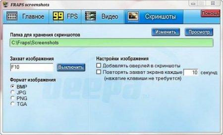 Скачать Fraps 3.5.9 на русском