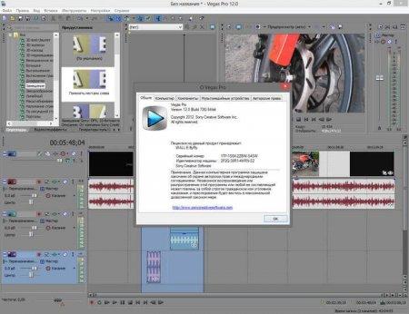 Программа для монтажа видео на русском языке Сони Вегас Про 12