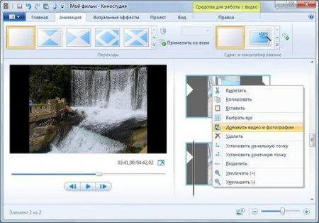 Скачать Windows Movie Maker для Windows 7, 8, 10