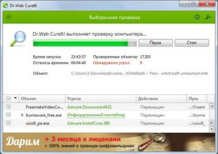 Скачать антивирус Doctor Web бесплатно