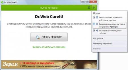 Бесплатная утилита Doctor Web CureIt