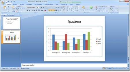 Скачать Microsoft Office PowerPoint 2007 для Windows 7, 8, 10
