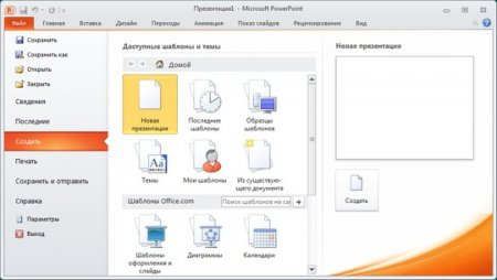 Скачать PowerPoint 2010 для Windows 7, 8, 10