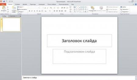 Скачать PowerPoint 2010 через торрент