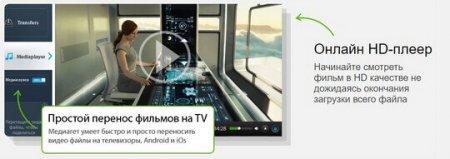 Скачать MediaGet для Виндовс 7, 8, 10