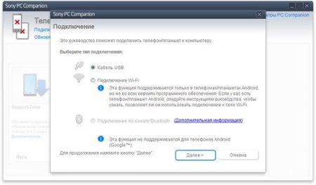 Скачать Sony PC Companion последнюю версию для Windows 7, 8, 10