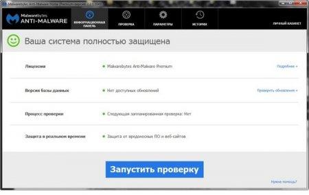 Скачать Anti Malware Premium