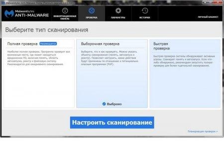 Скачать Anti Malware на русском языке