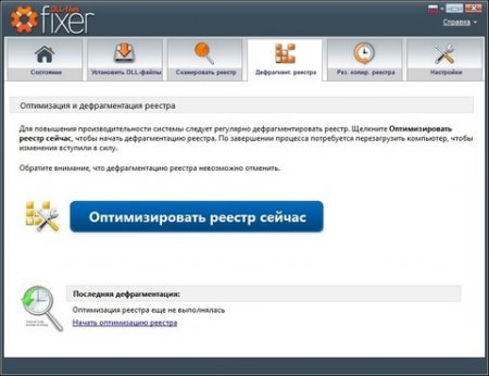 Скачать DLL Files Fixer с ключом
