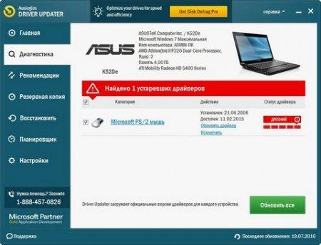 Auslogics Driver Updater скачать на русском языке