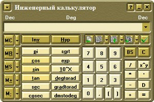 Калькулятор скачать для Windows 7, 8, 10