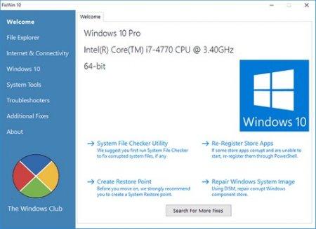 FixWin для Windows 10 скачать русская версия