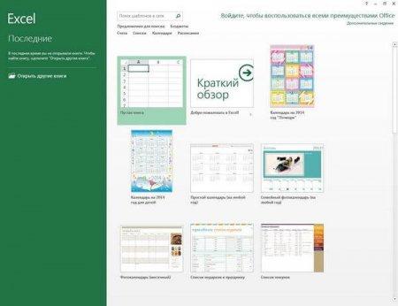 Microsoft Office Excel скачать на русском языке