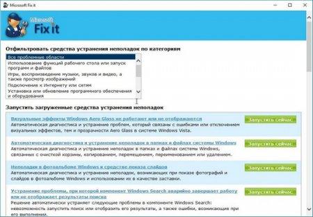 Fix It скачать на русском языке