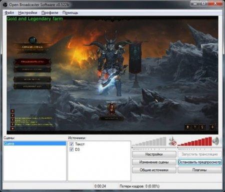 Open Broadcaster Software скачать на русском языке