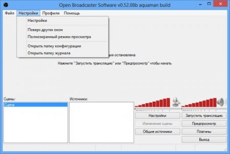 Open Broadcaster Software для Windows 7, 8, 10