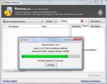 Recuva скачать для Windows 7, 8, 10
