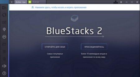 Bluestacks 2 скачать на компьютер