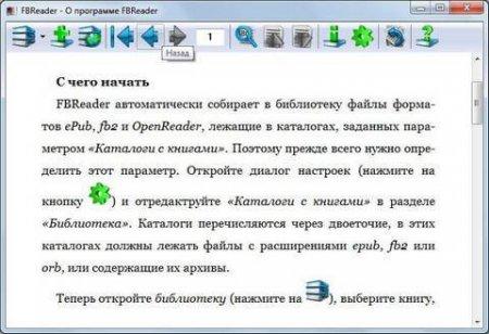 FB2 Reader скачать для Windows 7, 8, 10