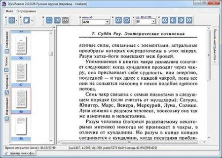 DjVu Reader скачать на русском языке