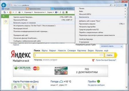 Internet Explorer 8 скачать без регистрации