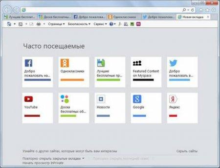 Internet Explorer 8 скачать на русском языке