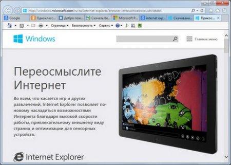 Internet Explorer 8 скачать русская версия
