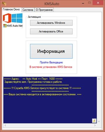 Активатор для Windows 10 KMSAuto скачать бесплатно